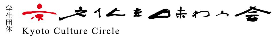 京文化を味わう会公式サイト
